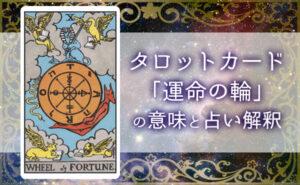 タロットカード【運命の輪】正・逆位置の恋愛・相手の気持ちの意味
