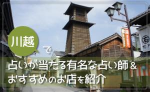 川越の占いは当たると人気!神社や個性的なパン屋さんの占いなどを紹介