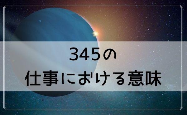 エンジェルナンバー345の仕事における意味