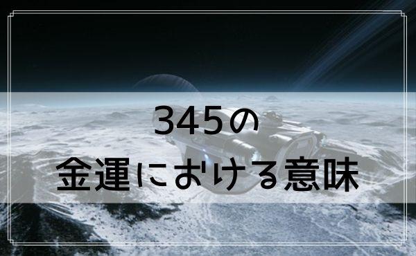 エンジェルナンバー345の金運における意味