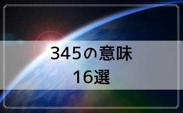 345のエンジェルナンバーの意味 16選