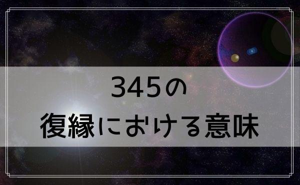 345のエンジェルナンバーの復縁における意味