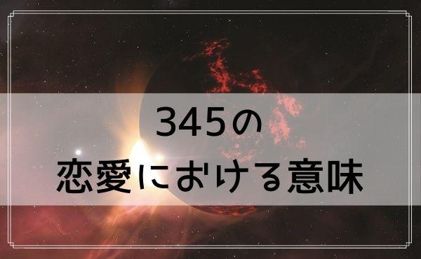 345のエンジェルナンバーの恋愛における意味