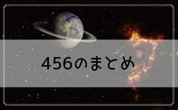456のエンジェルナンバーのまとめ