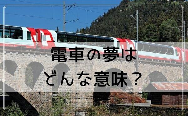 【夢占い】電車の夢はどんな意味?状況や行動別に夢診断