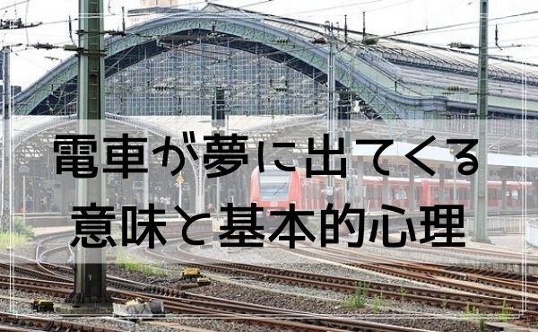 電車が夢占いに出てくる意味と基本的心理