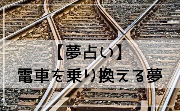 【夢占い】電車を乗り換える夢
