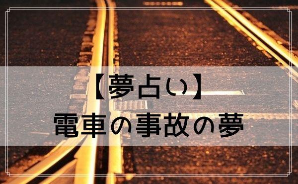 【夢占い】電車の事故の夢