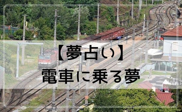 【夢占い】電車に乗る夢