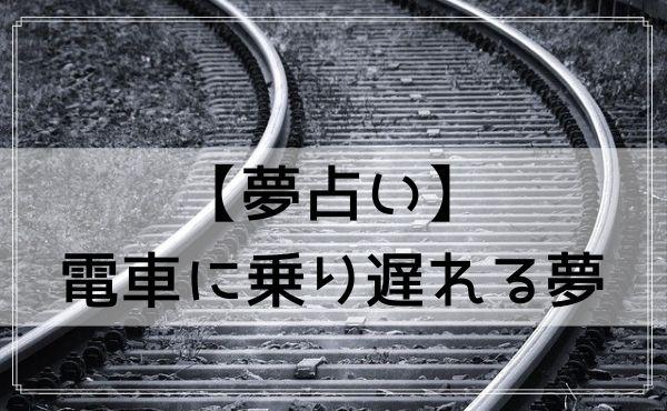 【夢占い】電車に乗り遅れる夢