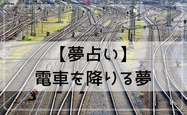 【夢占い】電車を降りる夢