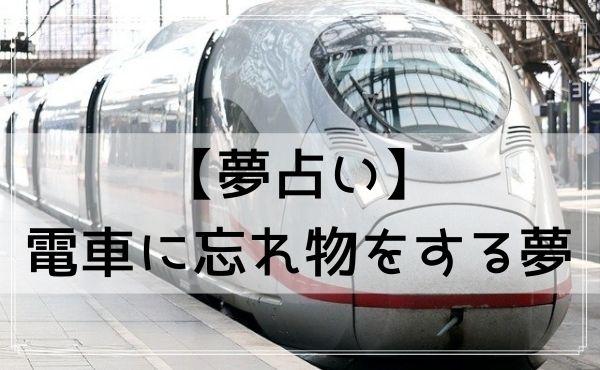 【夢占い】電車に忘れ物をする夢