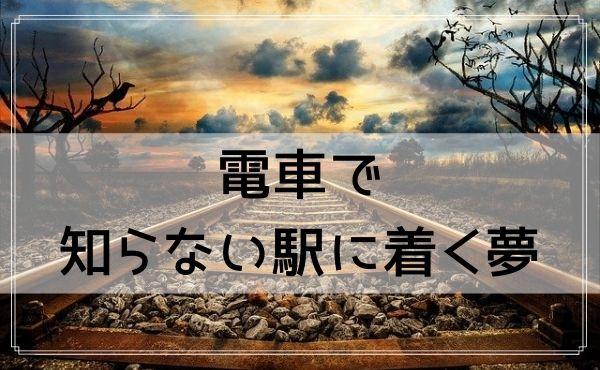【夢占い】電車で知らない駅に着く夢