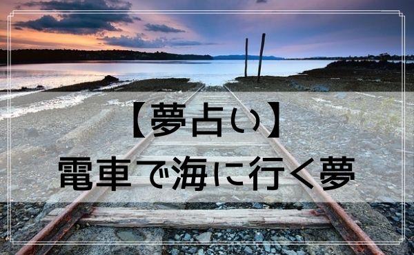 【夢占い】電車で海に行く夢