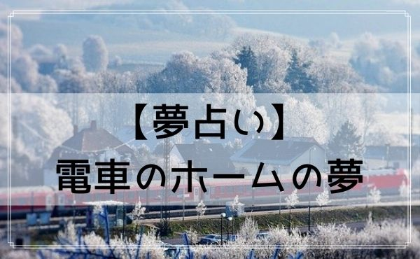 【夢占い】電車のホームの夢