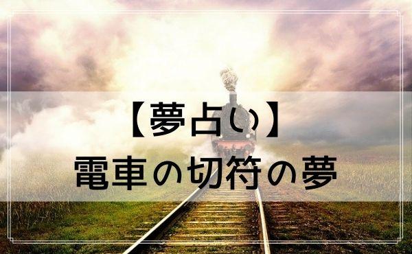 【夢占い】電車の切符の夢