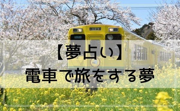 【夢占い】電車で旅をする夢