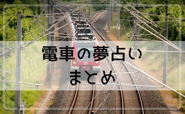 電車の夢占いまとめ