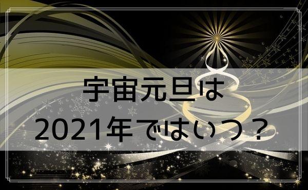 宇宙元旦は2021年ではいつ?