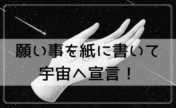 願い事を紙に書いて宇宙へ宣言!