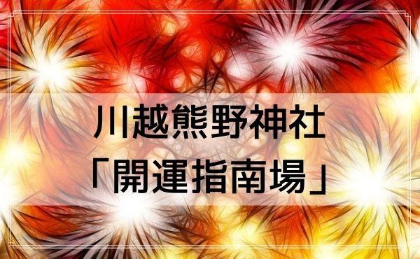 川越の占いは川越熊野神社「開運指南場」の鈴木淑茜(しゅくせん)先生が当たる!