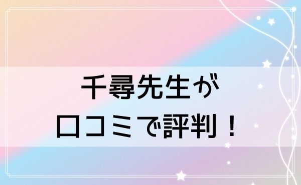 川越「占いセラピー館みのり」の千尋先生が口コミで評判!