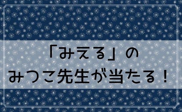 川越の占いは元パン屋さん「みえる」のみつこ先生が当たる!