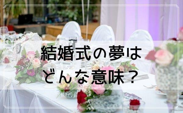 【夢占い】結婚式の夢はどんな意味?状況や行動別に夢診断