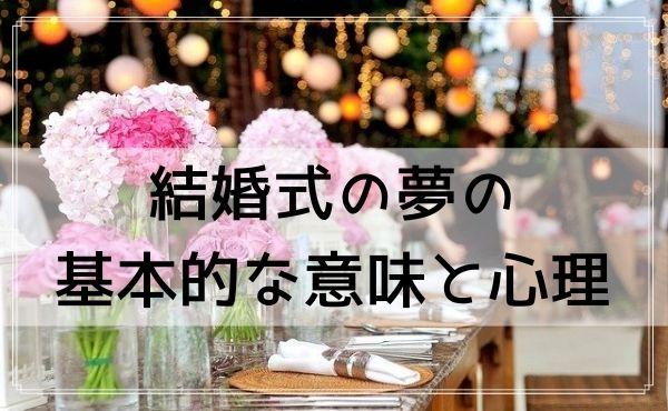 【夢占い】結婚式の夢の基本的な意味と心理