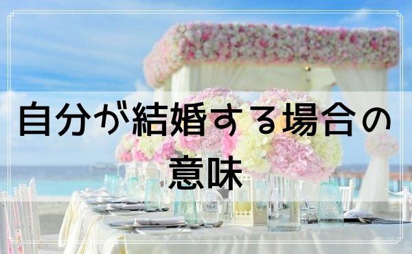 【夢占い】結婚式で自分が結婚する場合の意味