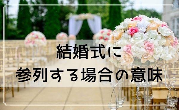 【夢占い】結婚式に参列する場合の意味