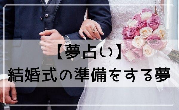 【夢占い】結婚式の準備をする夢