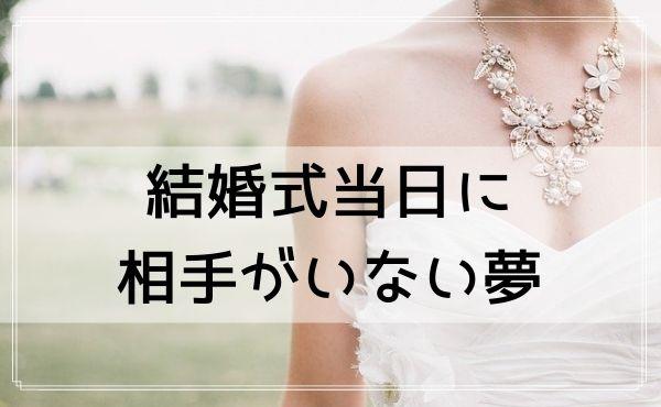 【夢占い】結婚式当日に相手がいない夢