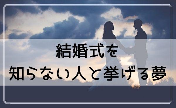 【夢占い】結婚式を知らない人と挙げる夢