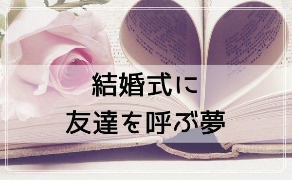 【夢占い】結婚式に友達を呼ぶ夢