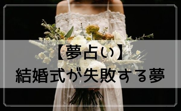 【夢占い】結婚式が失敗する夢