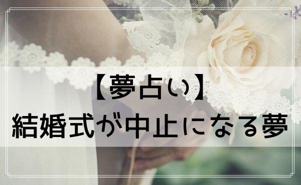 【夢占い】結婚式が中止になる夢