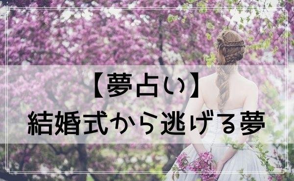 【夢占い】結婚式から逃げる夢