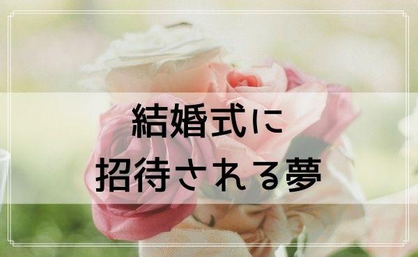【夢占い】結婚式に招待される夢