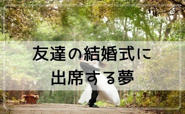 【夢占い】友達の結婚式に出席する夢