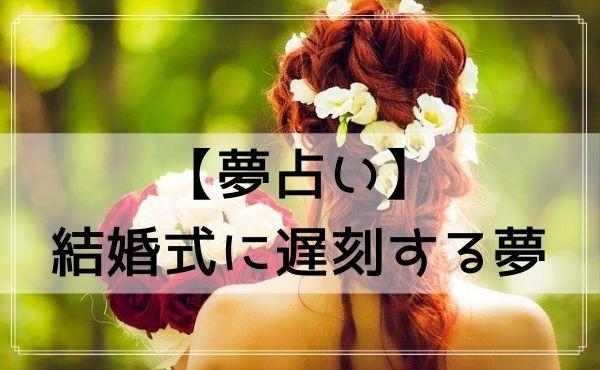 【夢占い】結婚式に遅刻する夢