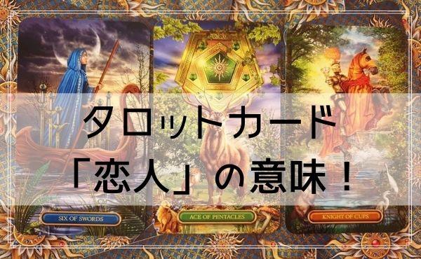 タロットカード「恋人」の意味!絵柄は何を象徴している?