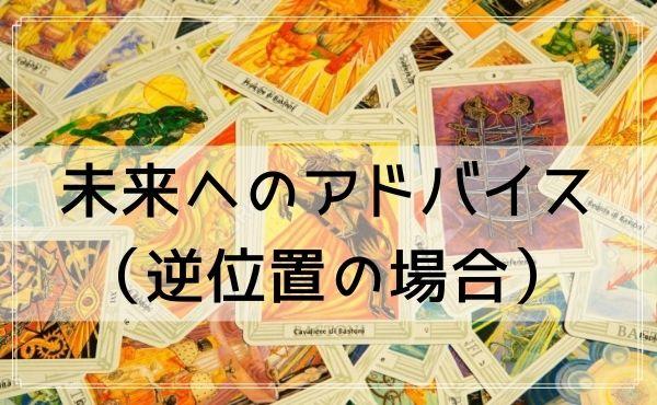 タロットカード「恋人」の未来へのアドバイス(逆位置の場合)
