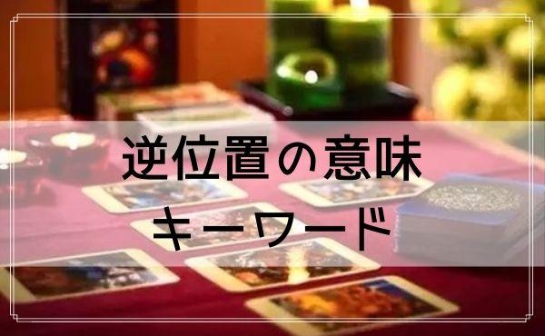 タロットカード「恋人」の逆位置の意味・キーワード
