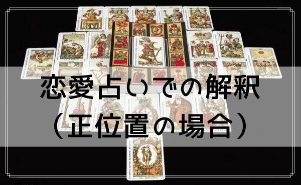 タロットカード「恋人」の恋愛占いでの解釈(正位置の場合)