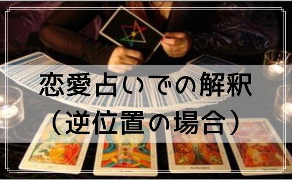 タロットカード「恋人」の恋愛占いでの解釈(逆位置の場合)