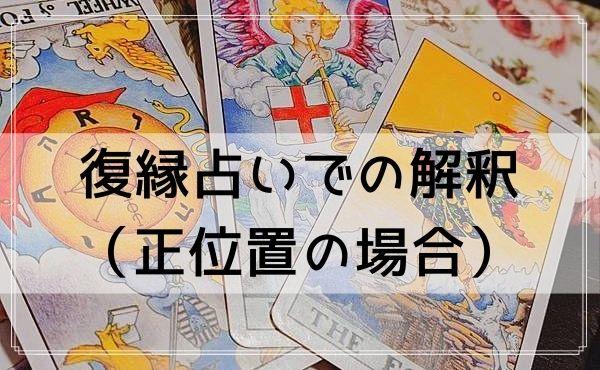 タロットカード「恋人」の復縁占いでの解釈(正位置の場合)