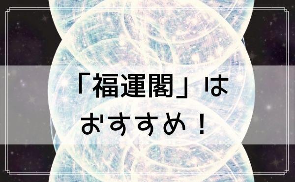 中華街で占いが500円でできる「福運閣」はおすすめ!