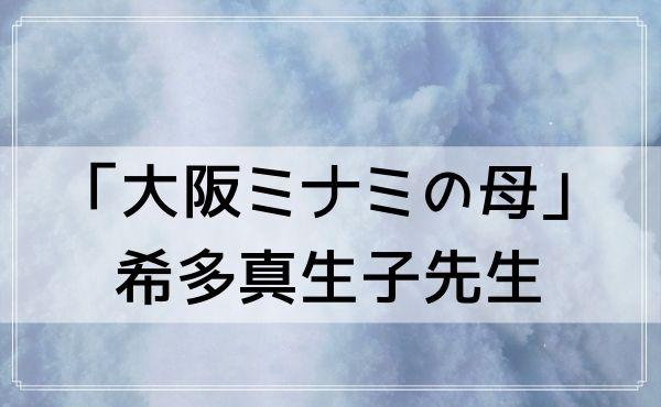 難波の占いで有名な「大阪ミナミの母」希多真生子先生は当たる!