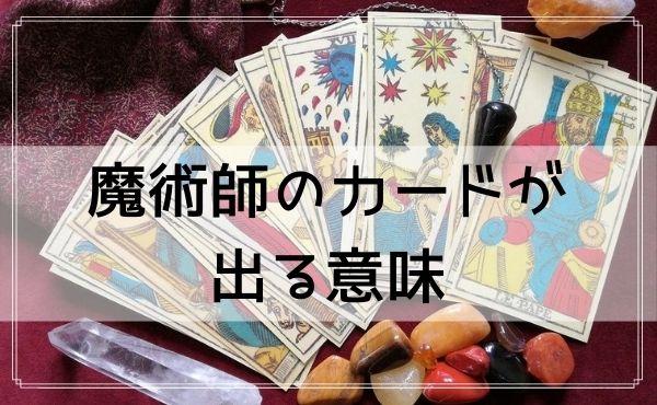 タロット占いで読む相手の気持ち!魔術師のカードが出る意味(正位置と逆位置)の解釈例